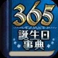 【神的中】365誕生日事典占い