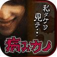 病みカノ【狂気の放置育成ゲーム】