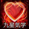 【神的中】魂で識る九星気学占い-人気占い師の2015年恋愛・仕事鑑定-