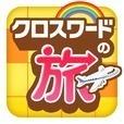日本列島 全国クロスワードの旅