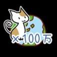 100万匹降ったネコ