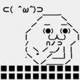 激ムズのAA(アスキーアート)