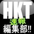 HKT速報編集部!! 動画・画像・ニュースまとめ