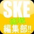 SKE速報編集部!! 動画・画像・ニュースまとめ