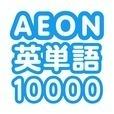 AEON英単語10000