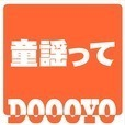 DOOOYO 童謡ソングvol1