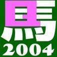 競馬重賞勝ち馬クイズ2004