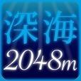 深海2048m - パズルゲーム2048&ダイオウグソクムシ!