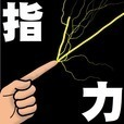 指力診断 FINGER POWER DIAGNOSIS