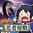 謎解き脱出ゲーム 忍者ウネ丸~オロチの野望~