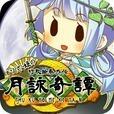 放置ゲーム かぐや姫と御伽草子~月詠奇譚~