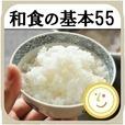 和食の基本55(白ごはん.com)by Clipdish ‐お料理初心者でも安心、丁寧な下ごしらえの基礎と和のおかずレシピ‐