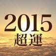 超運2015