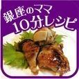 銀座のママの10分で男の胃袋わしづかみレシピ by Clipdish