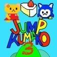 くまちゃんジャンプ3
