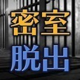 脱獄:密室からの脱出 プリズンブレイク