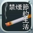 禁煙節約生活~タバコを吸いたい気持ちを抑える禁煙アプリ~
