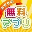おすすめ無料アプリ by GREE