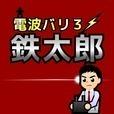 電波バリ3!鉄太郎