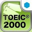 TOEIC英単語2000 by グリー