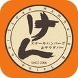 とくするクーポン ステーキけん公式アプリ