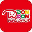 とくするクーポン ドムドムハンバーガー公式アプリ