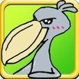 育成ゲームのハシビロコウさん-かわいいキャラと無料で遊べる