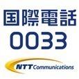 国際電話0033