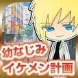 幼なじみイケメン計画-乙女ゲーム×放置系育成ゲーム-