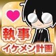 私の執事イケメン計画-乙女ゲーム×放置系育成ゲーム-
