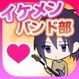 イケメンバンド部-乙女ゲーム×放置ゲーム-