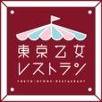東京乙女レストラン