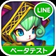 【ベータテスト】 LINE ウパルサガ