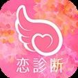 【神分析】恋愛スタイル診断-無料の恋テク心理テスト・占い-