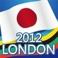 日本代表を応援しよう!-2012 LONDON 代表選手・日程情報まとめ-