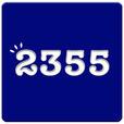 2355「様々な趣味の友達と出会えるトークアプリ」