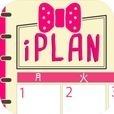 無料スタンプで可愛くデコれるスケジュール帳アプリ - iPLAN