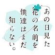 ノイタミナ『あの花』番組情報アプリ(フジテレビ版)