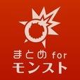 攻略ニュースと動画のまとめ for モンスト(モンスターストライク)