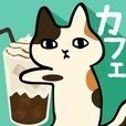 くっつき猫カフェ。ねこ好き必見。ネコ店長の育成ゲーム(放置系)