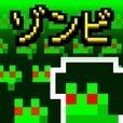 ピコピコ†ゾンビハザード。浸食型の育成ゲーム