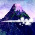 富士山斬り