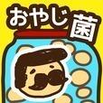 おやじ菌 培養(ビン) 【放置・育成】
