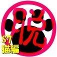脱出倶楽部S7猫編