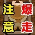 爆走トロッコ〜激ムズ即死ゲーム〜