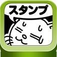 猫マンガスタンプ for LINE by 加藤ぶー