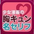 胸キュン名セリフ~少女漫画の名言~