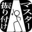 振り付けマスター ダンス!