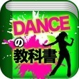 ダンスの教科書