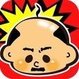 ハゲたたき! −ピカピカの禿頭−